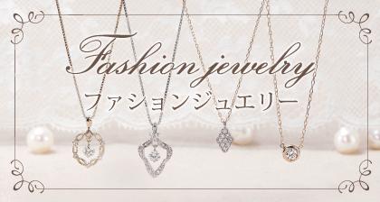 fashionjewelry ファッションジュエリー