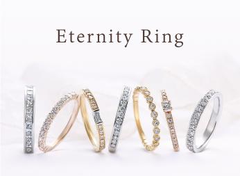 Eternity Ring エタニティリング