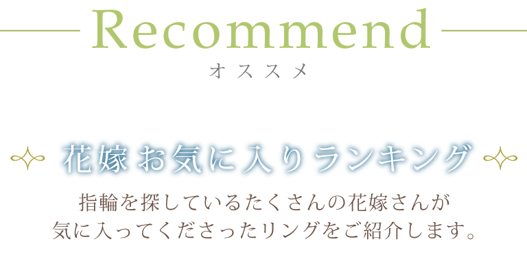 recommend オススメ