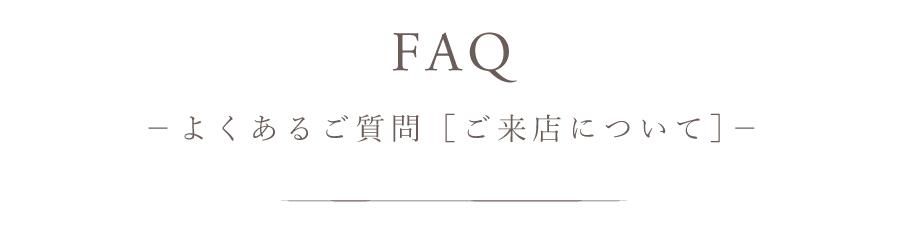 よくあるご質問 岡山店
