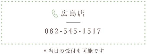 広島店 082-545-1517 当日の受付も可能です