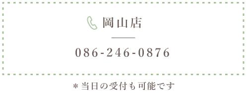 岡山店 086-246-0876 当日の受付も可能です