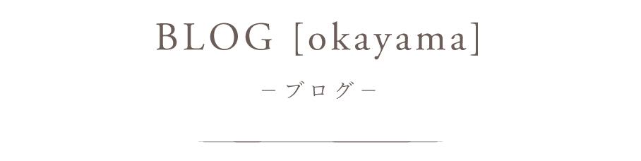 岡山店 ブログ