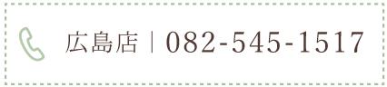 広島店電話番号 082-545-1517
