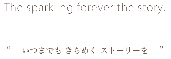 The sparkling forever the story いつまでもきらめくストーリーを