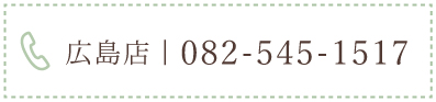 アドバンス広島店電話番号 0825451517