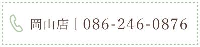 アドバンス岡山店電話番号 0862460876