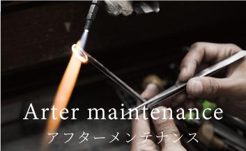 aftermaintenance アフターメンテナンス