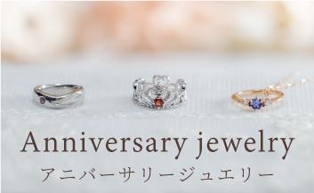 anniversaryjewelry アニバーサリージュエリー