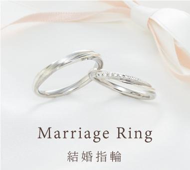 EngagementRing 婚約指輪