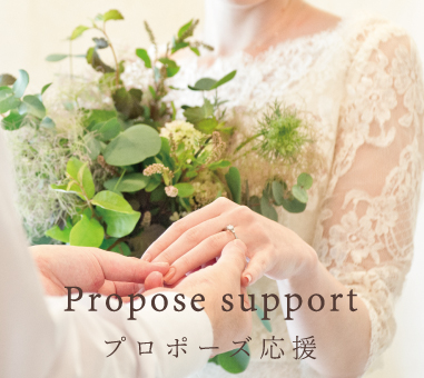 propose support プロポーズ応援