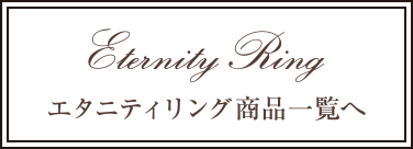 EternityRing エタニティリング商品一覧へ
